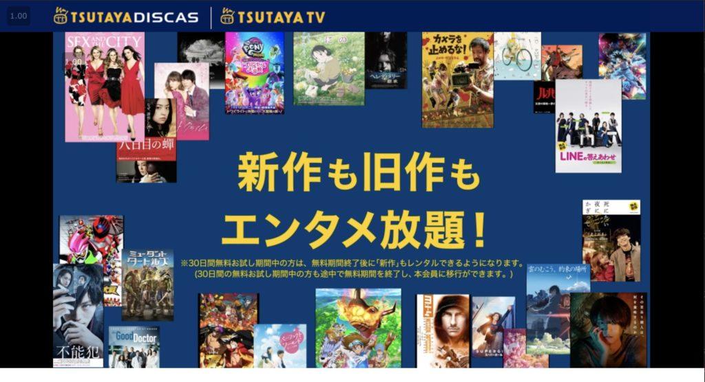 TSUTAYA DISACS:TSUTAYA TV