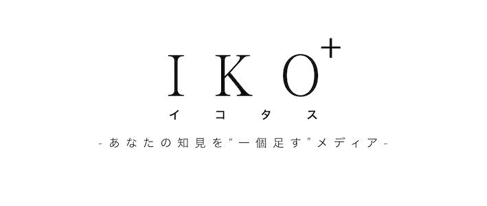 IKO+(イコタス)