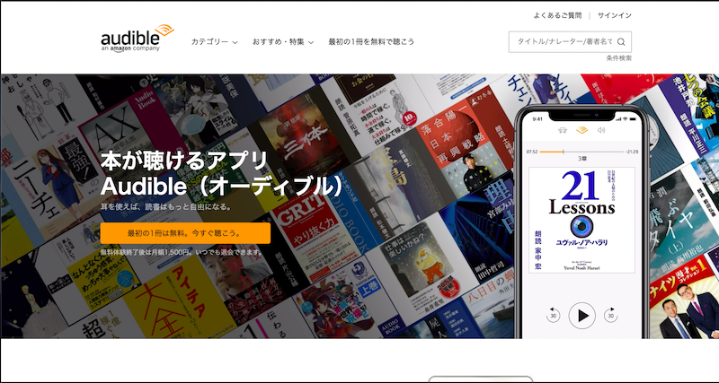 【30日無料】Amazon Audible