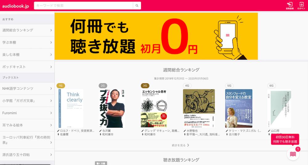 【30日間無料】オーディオブック